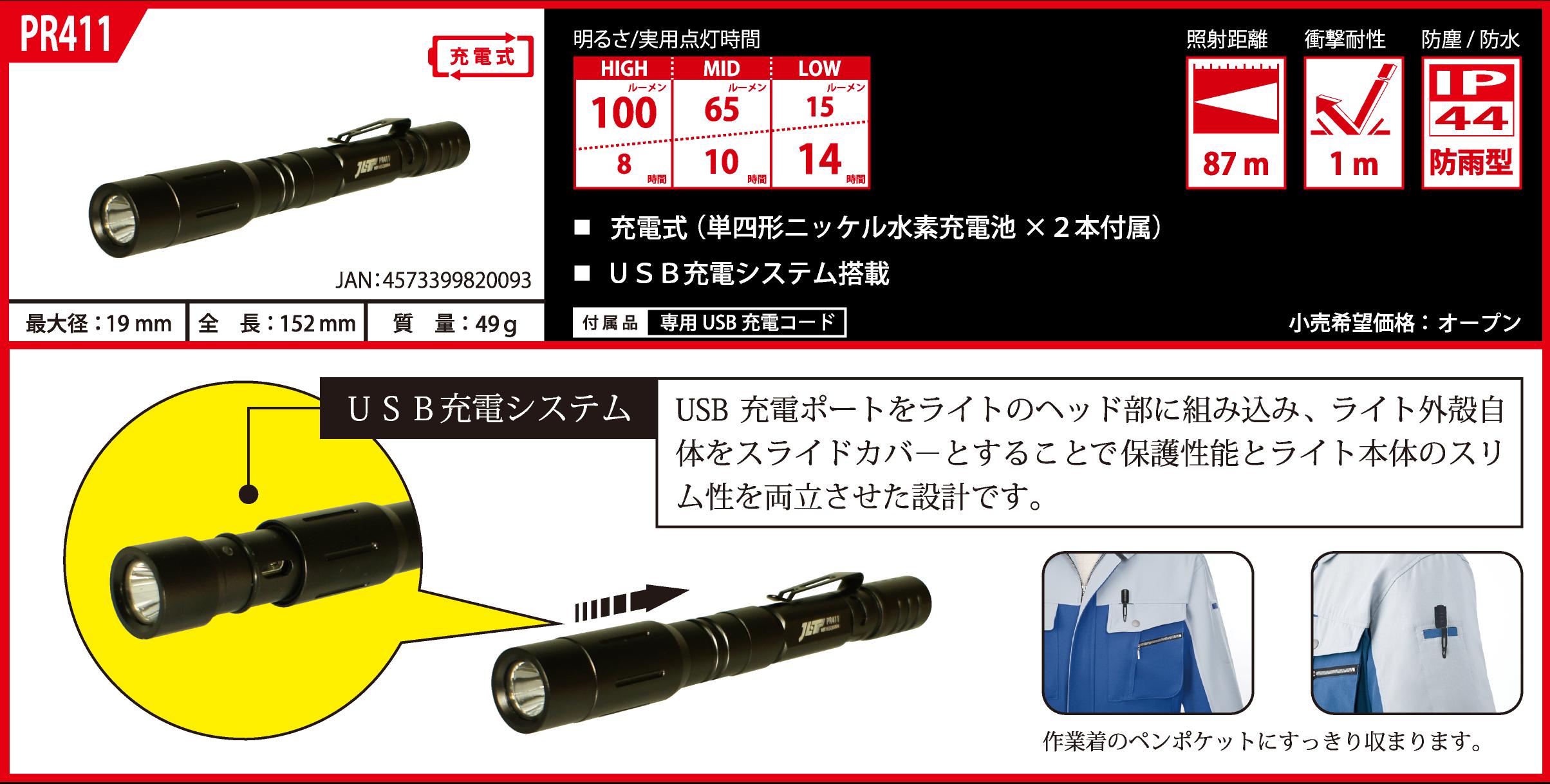 製品_PR411